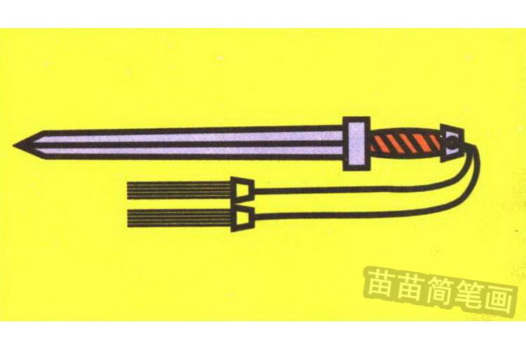 宝剑彩色简笔画图片