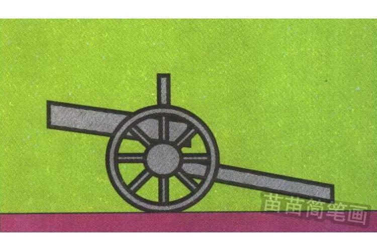 大炮彩色简笔画图片
