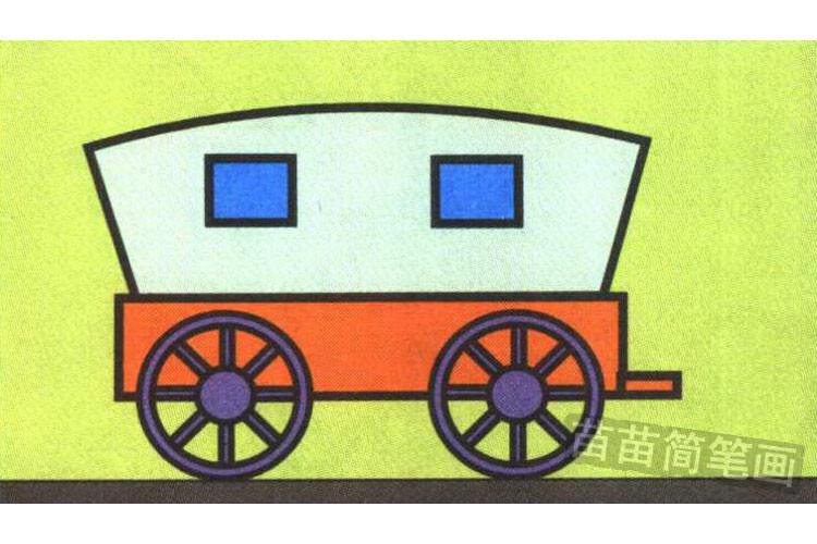 大篷车彩色简笔画图片