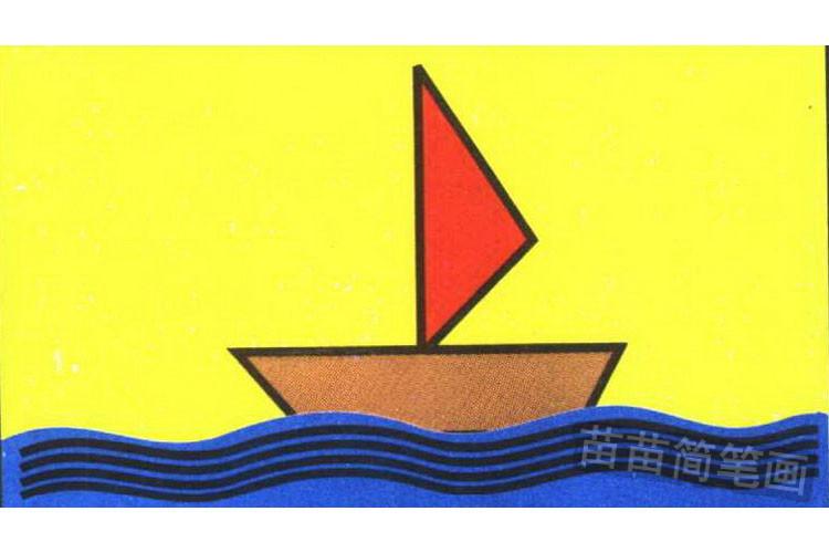 帆船彩色简笔画图片