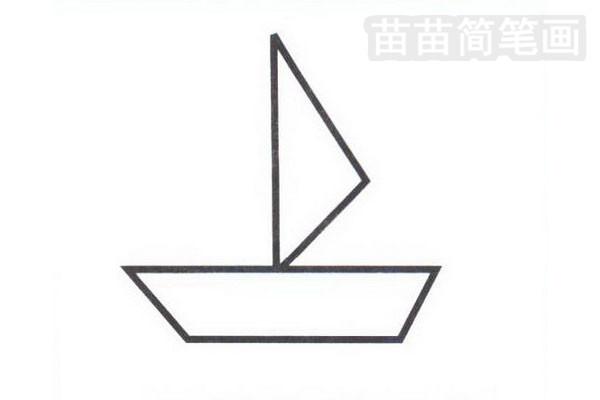 帆船简笔画步骤分解彩色教程步骤二
