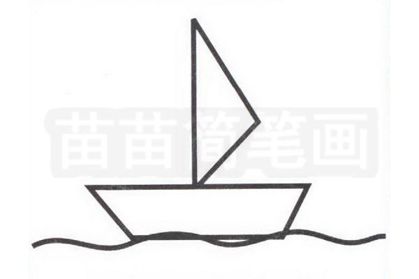 帆船简笔画步骤分解彩色教程步骤三