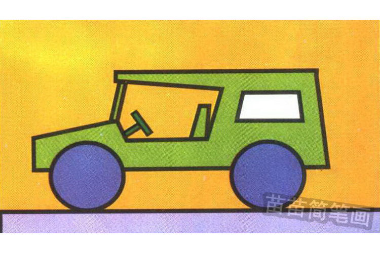 吉普车彩色简笔画图片