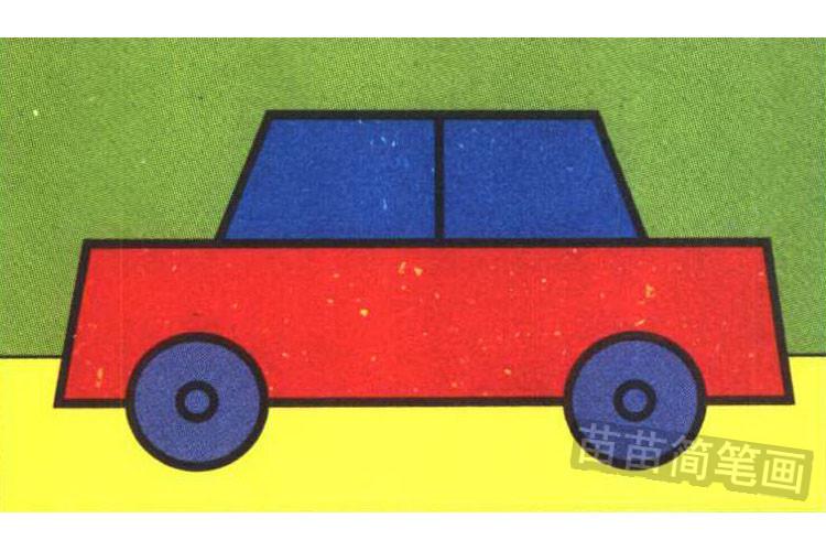 小轿车彩色简笔画图片