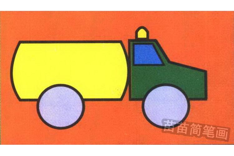 油罐车彩色简笔画图片