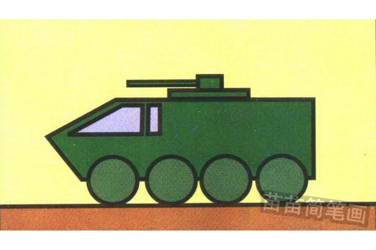 装甲车彩色简笔画图片