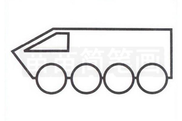 装甲车简笔画怎么画步骤三