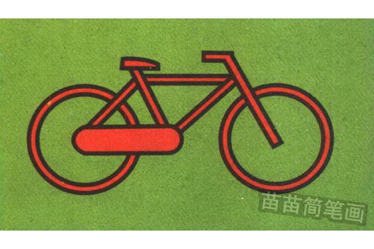 自行车彩色简笔画图片