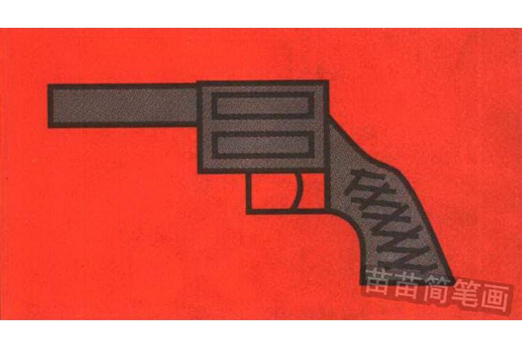 左轮枪彩色简笔画图片