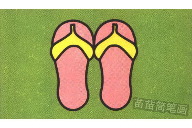 拖鞋简笔画怎么画