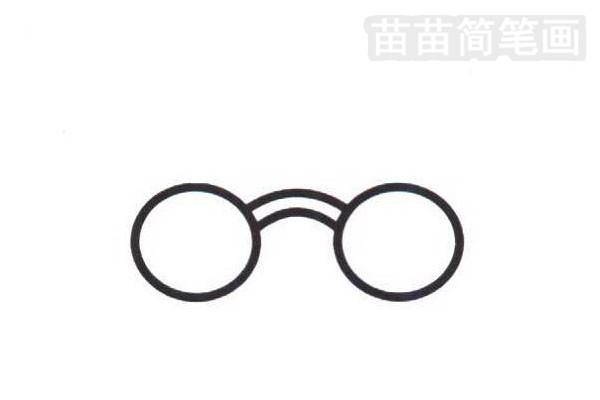 眼镜简笔画怎么画步骤二