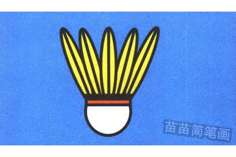 羽毛球彩色简笔画图片
