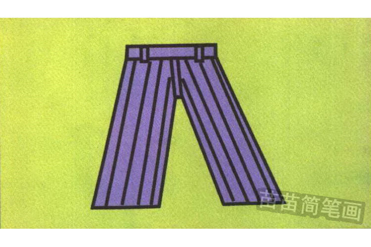 长裤彩色简笔画图片