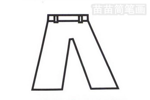 长裤简笔画怎么画步骤二