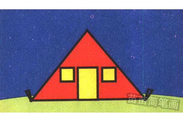 帐篷彩色简笔画图片