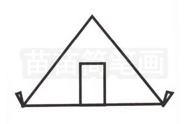 帐篷简笔画怎么画步骤三