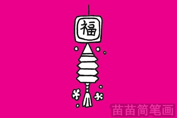 春节简笔画图片大全作品三