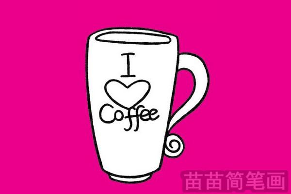 咖啡简笔画图片大全作品二