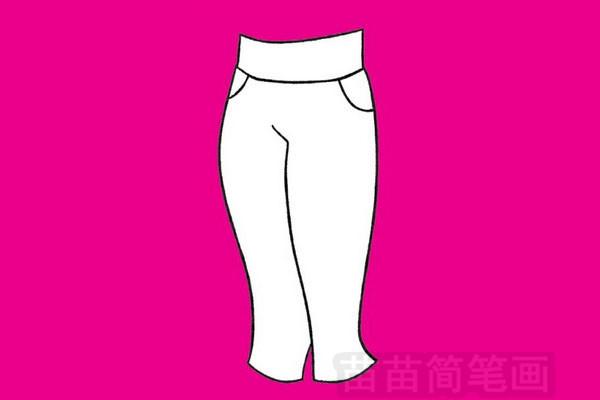 长裤简笔画图片大全 教程