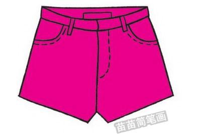 短裤简笔画完成图