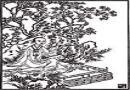 古版画红楼梦图片――贾宝玉人物篇