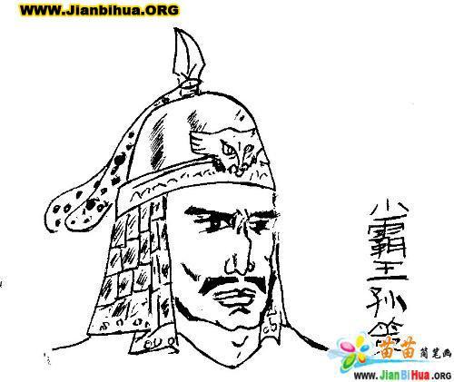 三国演义人物简笔画图片-孙策