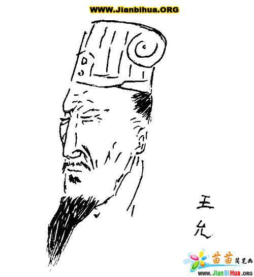 古代人物简笔画――三国演义王允