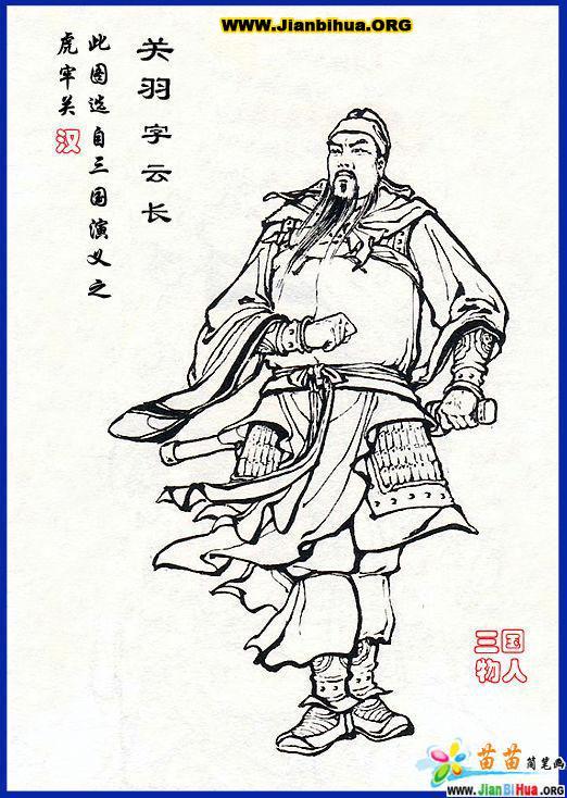 三国演义人物之关羽简笔画图片 第5张