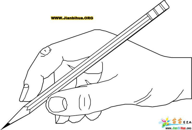 手拿铅笔的姿势简笔画