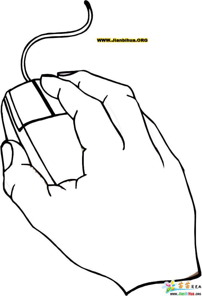 握鼠标的手简笔画作品