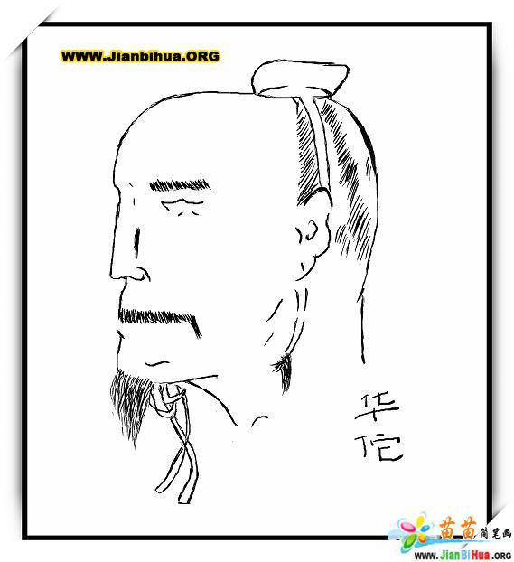 三国演义人物简笔画图片华佗篇