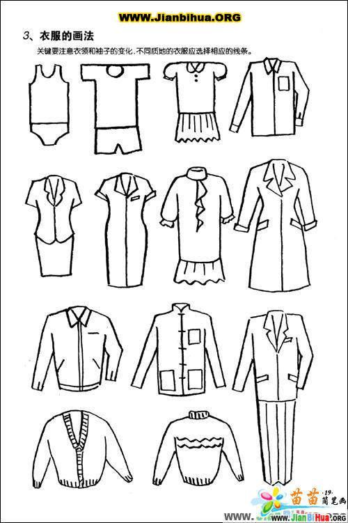 衣服简笔画图与画法 www.jianbihua.org 宽500x751高