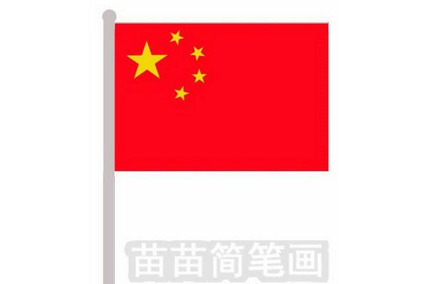 国旗简笔画