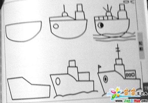 轮船简笔画图片大全 7张 第2张