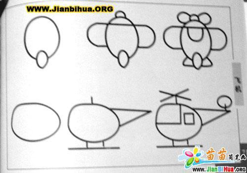 飞机简笔画的画法9张