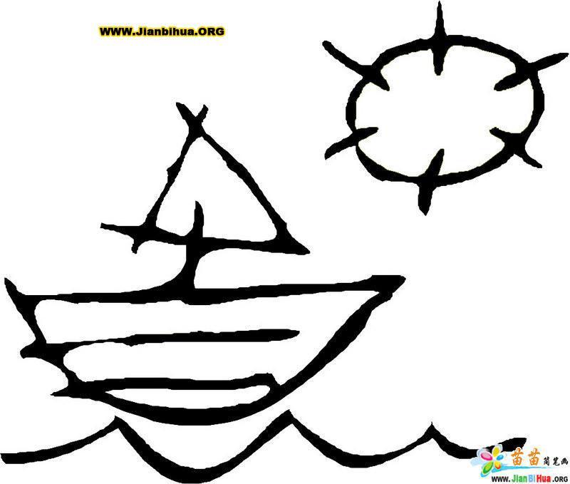 帆船简笔画图片10张