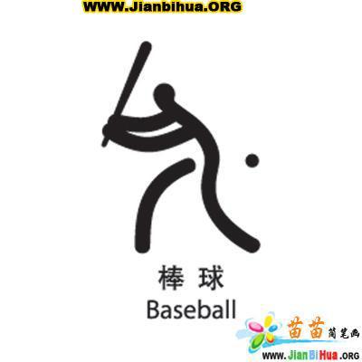 奥运会体育简笔画图标共41张-简笔画 手绘 线稿 416