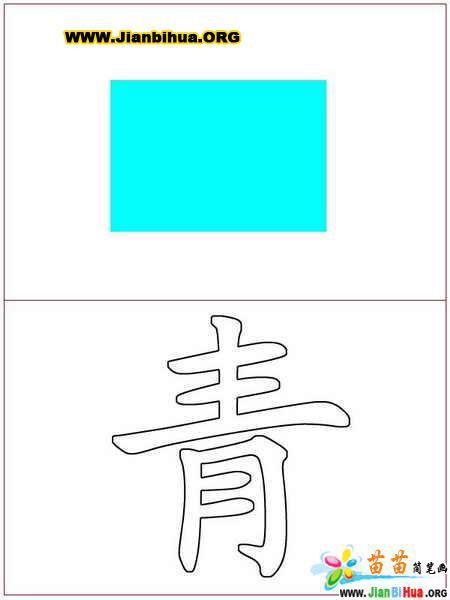 中国国旗涂色简笔画图片展示_中国国旗涂色简笔画相关图片下载