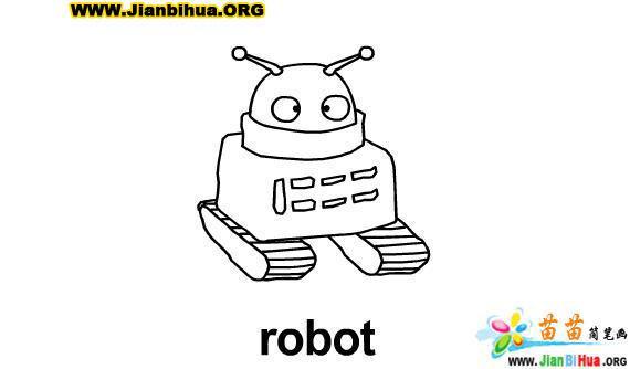 机器人简笔画图片10张
