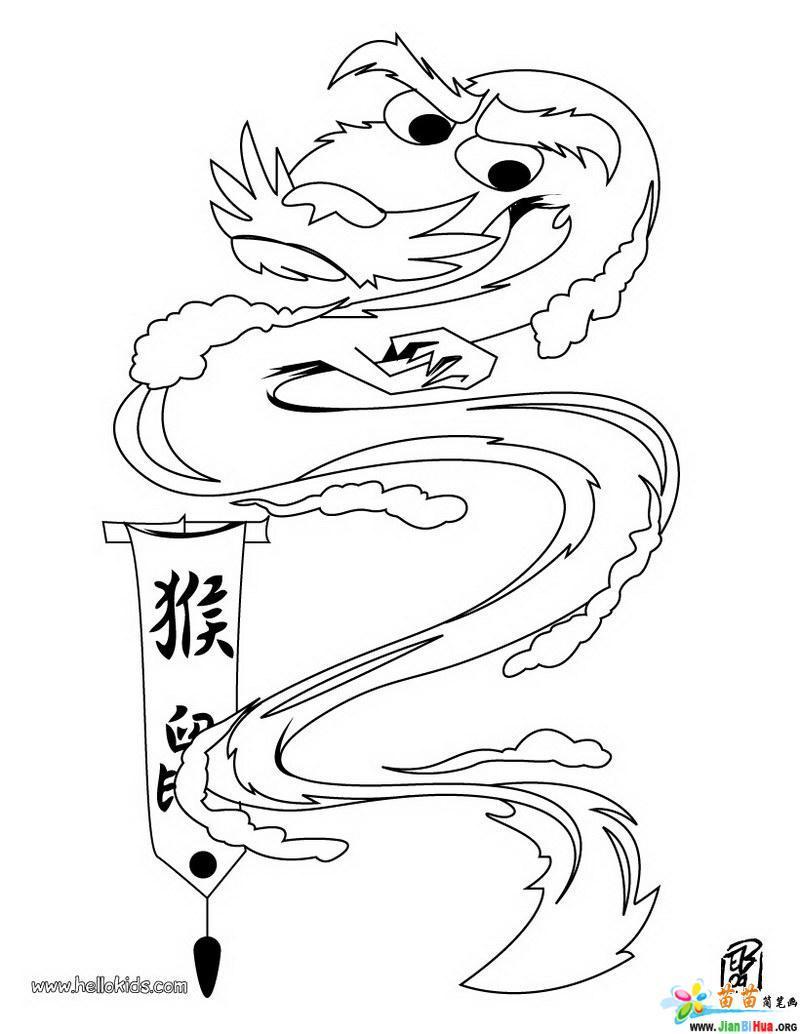 中国龙简笔画图片6张(第5张)