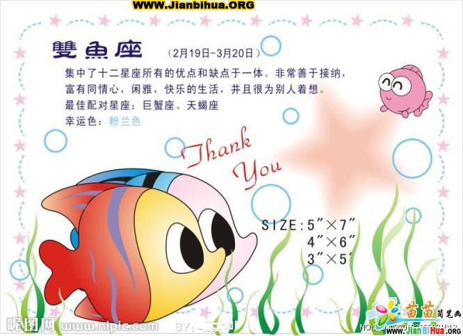 彩色星座卡通图片-幼儿简笔画-51自学网