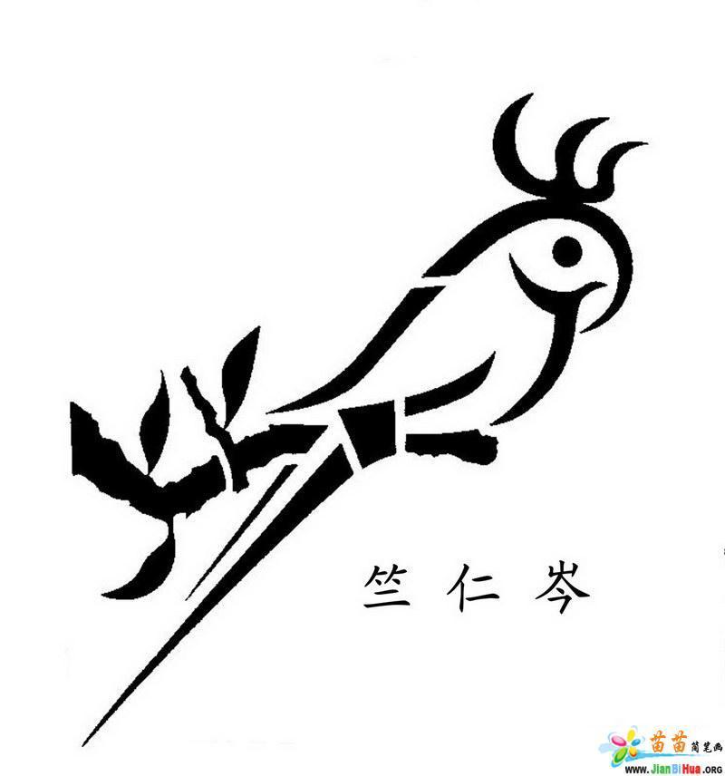 汉字简笔画图片 原创作品