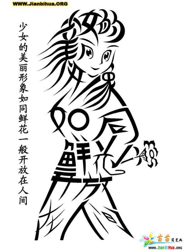 引用 国家规定的汉字笔顺规则