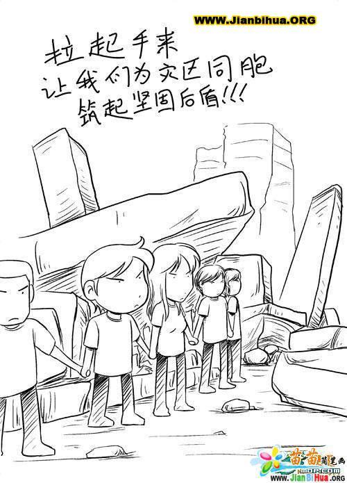 关于汶川地震的简笔画图片