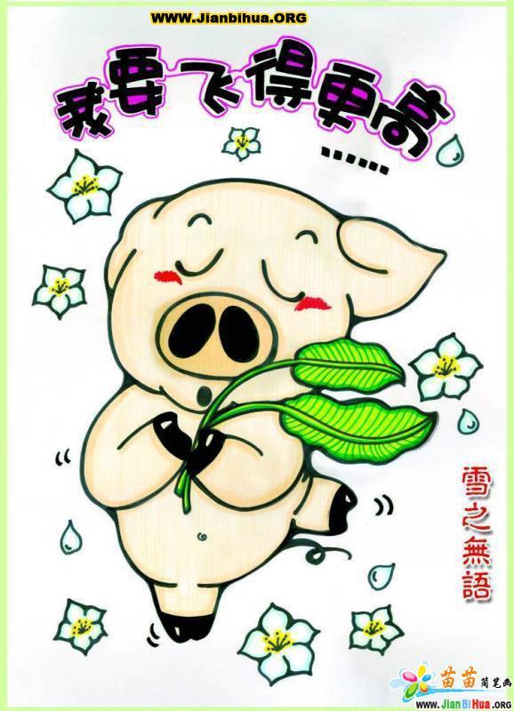 猪的简笔画图片――我要飞得更高