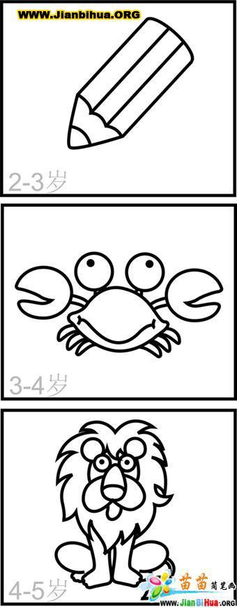 3个年龄段的简笔画