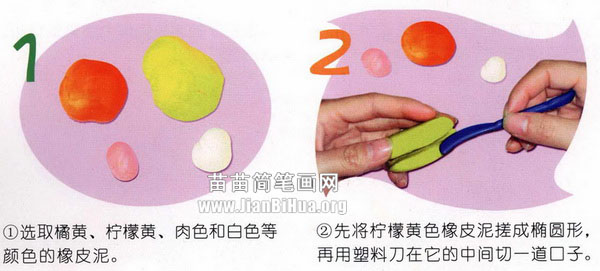 橡皮泥手工制作教程:面包