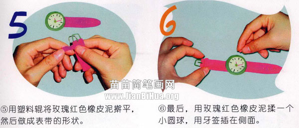 橡皮泥手工制作教程:手表