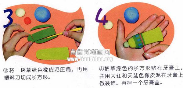 橡皮泥手工制作教程:牙具