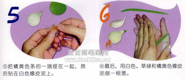橡皮泥手工制作教程:葱和蒜